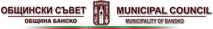 Общински съвет - Банско